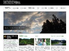 合唱×ROCK「阿賀野川」公式ウェブサイト 阿賀ロック